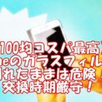 【100均コスパレビュー】iPhoneのガラスフィルムが割れたままは危険!交換時期厳守!