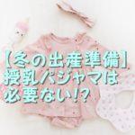 【冬の出産準備】授乳パジャマは必要ない!腹巻パンツで対策を!