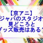 【京アニ】バジャのぬいぐるみ再販やグッズの通販や予約は可能?
