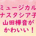 【ミュージカル】アナスタシア子役の山田樺音(やまだかのん)が可愛い!プロフや芸歴を調査