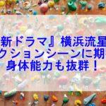【横浜流星新ドラマ】アクションシーンに期待!運動神経も良すぎでかっこいい!