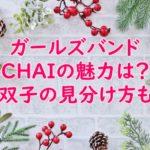 バンド【CHAI・チャイ】が魅力的!双子ボーカルマナカナの見分け方のコツは?