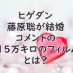 ヒゲダン藤原聡の結婚報告が115万キロのフィルムだと話題