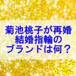 菊池桃子の再婚時の結婚指輪のブランドは?新原浩朗(将軍)のプロフや経歴も調査!