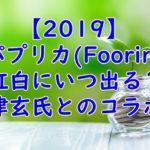 【2019】パプリカ(Foorin)は紅白にいつ出る?米津玄氏とのコラボはあるかな?