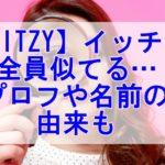 韓国【ITZYイッチ】かわいいけど全員似てる!メンバープロフや来日予定を調査。