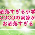 【話題の小学生】COCO(ココ)の実家のショップはどこ?プロフや性格も調査!