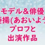 葵揚(あおいよう)wiki風プロフ!出演作品と俳優デビューの理由も