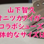 【山Pモデル】オニツカタイガーのサイズ展開は?どこでいつから購入できるかも調査