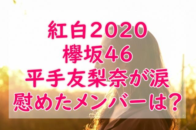 紅白2019欅坂46【平手友梨奈に頭よしよし】に感動!涙の理由と