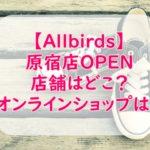 【オールバーズ】日本店舗はどこ?オープニングイベントや通販は可能?