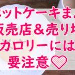 井村屋ホットケーキまん|販売店と売り場&発売日!カロリーや商品内容まとめ