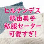 ヒルナンデスの釈由美子の私服ボーダーセーターが可愛い!ブランドはどこ?