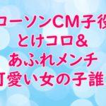 ローソン新CMとけコロ&あふれメンチCMの女子は誰?かわいいほっちゃんの正体は?
