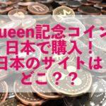 クイーン記念コイン|販売店&通販!国内でネットで購入可能!