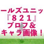 アイドル821(ハニー)メンバーwiki風プロフ!キャラ画像も可愛すぎる!