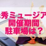 福知山市光秀ミュージアムの口コミ 開催期間と駐車場はどれくらいあるのかも調査