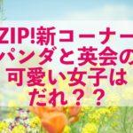 ZIP!英会話コーナー担当の可愛い女の子は誰?『821』のメンバーって本当?