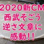 【全文】西武そごうの力士炎鵬(えんほう)登場の新CMの逆さ文章がスゴイ!