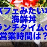 【画像】酒造米家ル(まいける)海鮮丼がパフェ!ランチタイムの営業は?