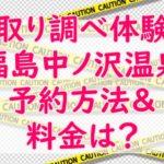 【取り調べ体験】福島のどこ?予約方法や料金&かつ丼出前店を調査