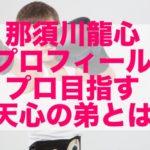 那須川龍心イケメン画像!wiki風プロフィールや戦績&身長や生年月日が気になる!