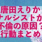 唐田えりかの不倫原因はナルシストな性格が理由?怖い行動まとめとDAIGOの解説が的確すぎる!