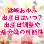 浜崎あゆみの子供の誕生日(出産日)はいつ?産後のライブでトラブルも!