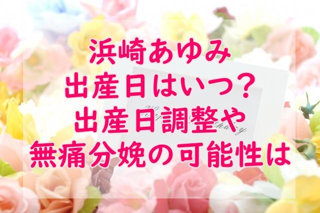 浜崎 あゆみ 出産 いつ