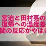 復帰会見|宮迫博之と田村亮の違いとは?世間の反応格差がヤバイ!