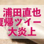 浦田直也の復帰ツイートポエムが残念すぎると話題!謝罪なしは性格の問題?
