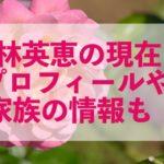 才女かぐや姫|林花恵のwikiプロフ!現在に至ったのは家族のおかげ?