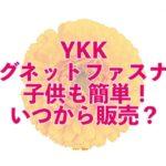 YKKマグネットファスナーがチャックができない子供にオススメ!販売はいつ?