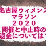 2020名古屋ウィメンズマラソン|開催はどうなる?参加料の返金は?