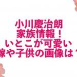 【顔画像】小川慶治朗のいとこMAINAが可愛い!嫁や子供など家族の情報も!