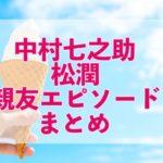 【仲良し】中村七之助と松潤の親友エピソードとは!号泣度合いがやばい!