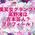 高野渚のwikiプロフィール!事務所は吉本興業で芸人なの?美笑女グランプリって何?