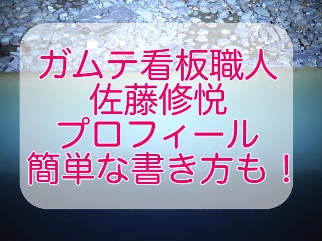 ガムテープ職人佐藤修悦