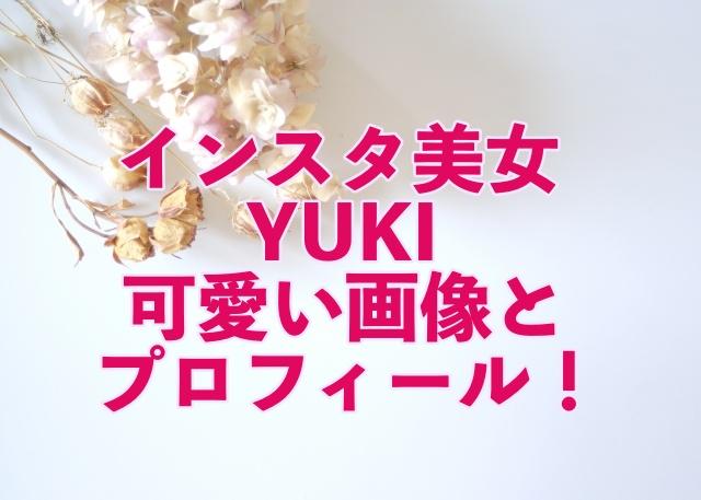 YUKI インスタ美女