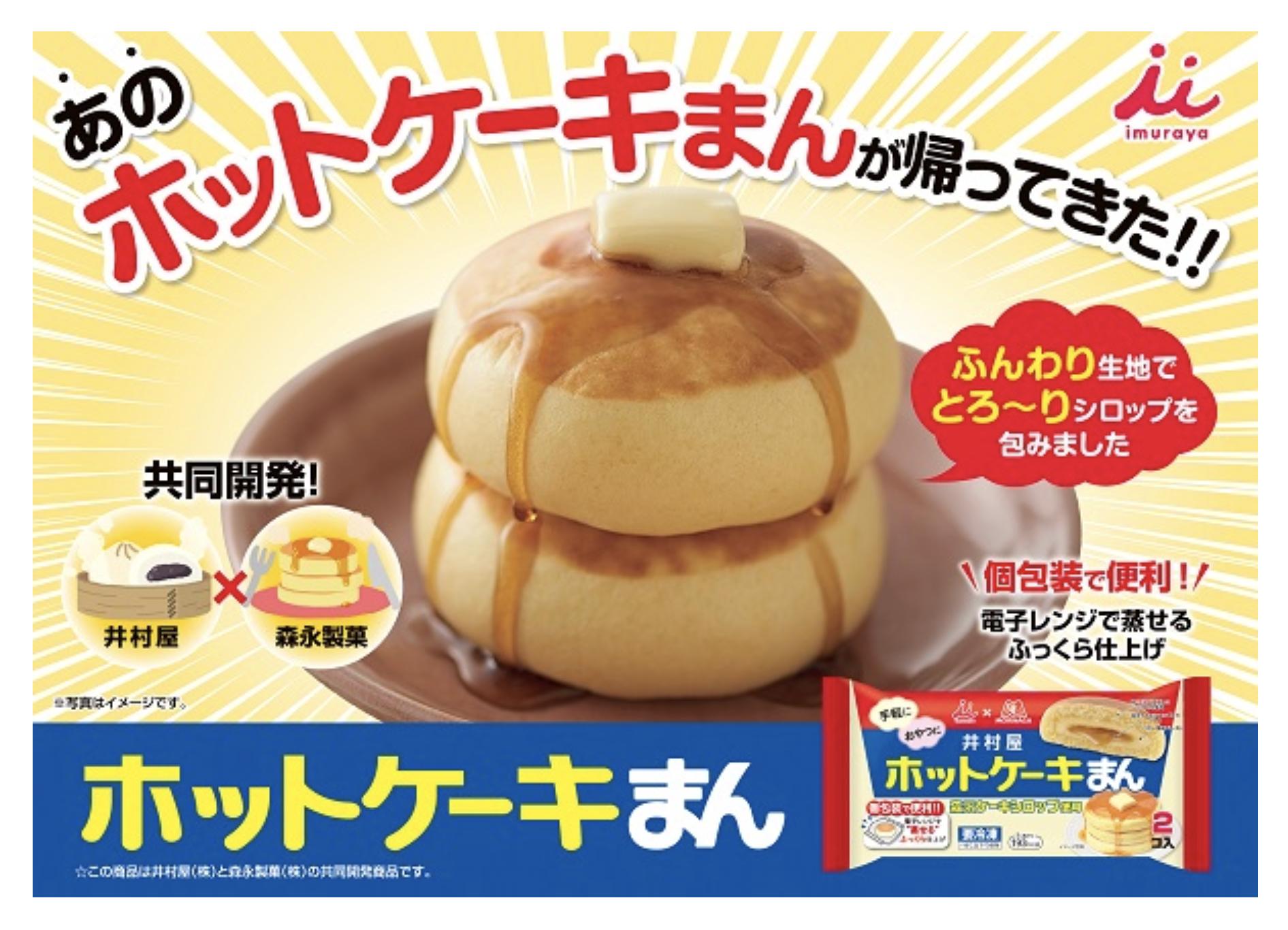 2020年9月25日リニューアル発売の『ホットケーキまん』画像1