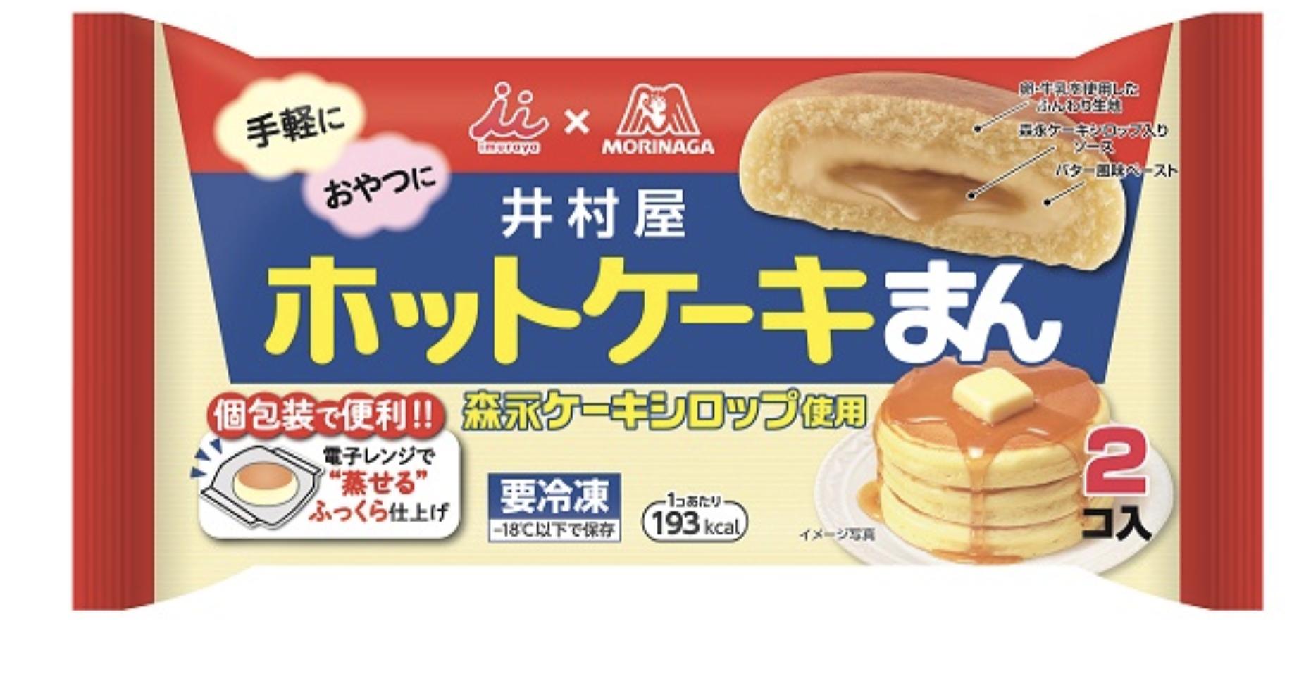 2020年9月25日リニューアル発売の『ホットケーキまん』画像3