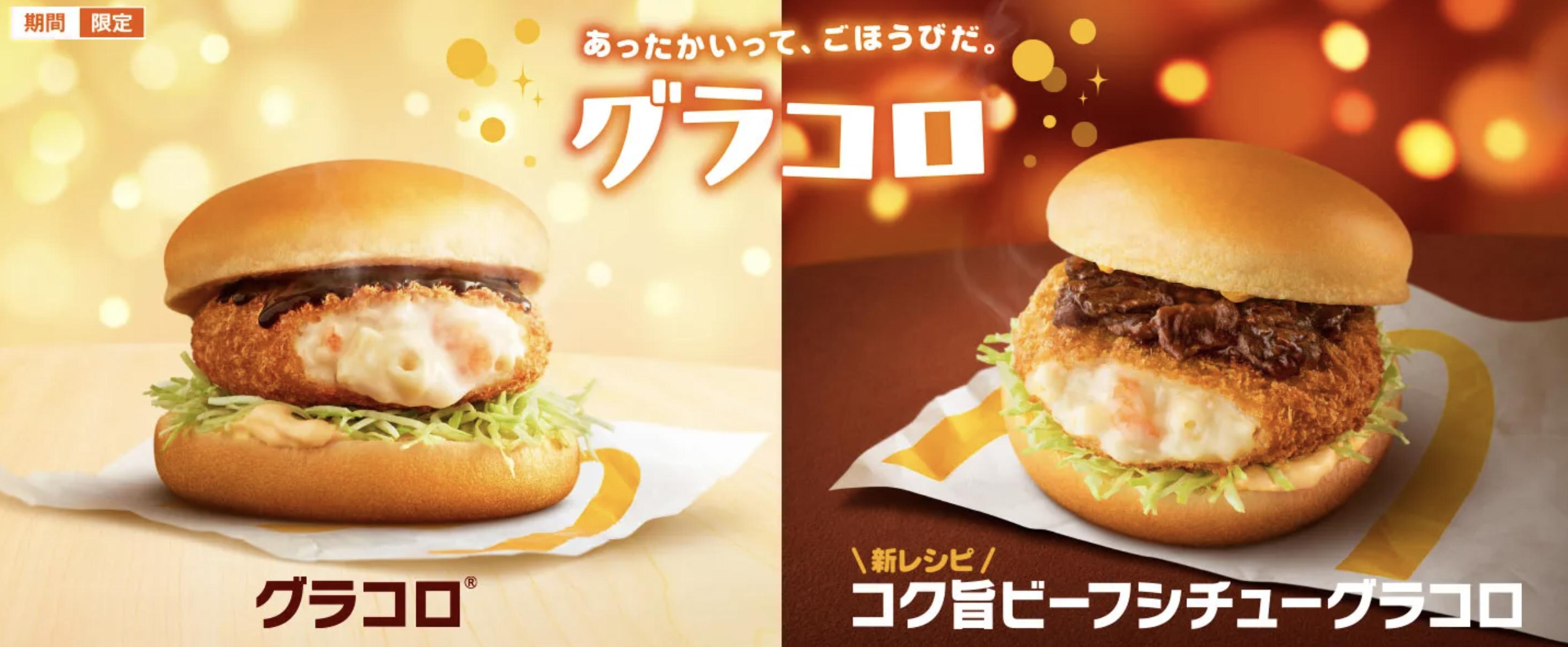 2020年冬に発売のマクドナルドのグラコロとグラコロビーフシチューの画像