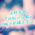永野芽郁の特攻服・刺繍文字は何?ピンクで可愛い!『地獄の花園』