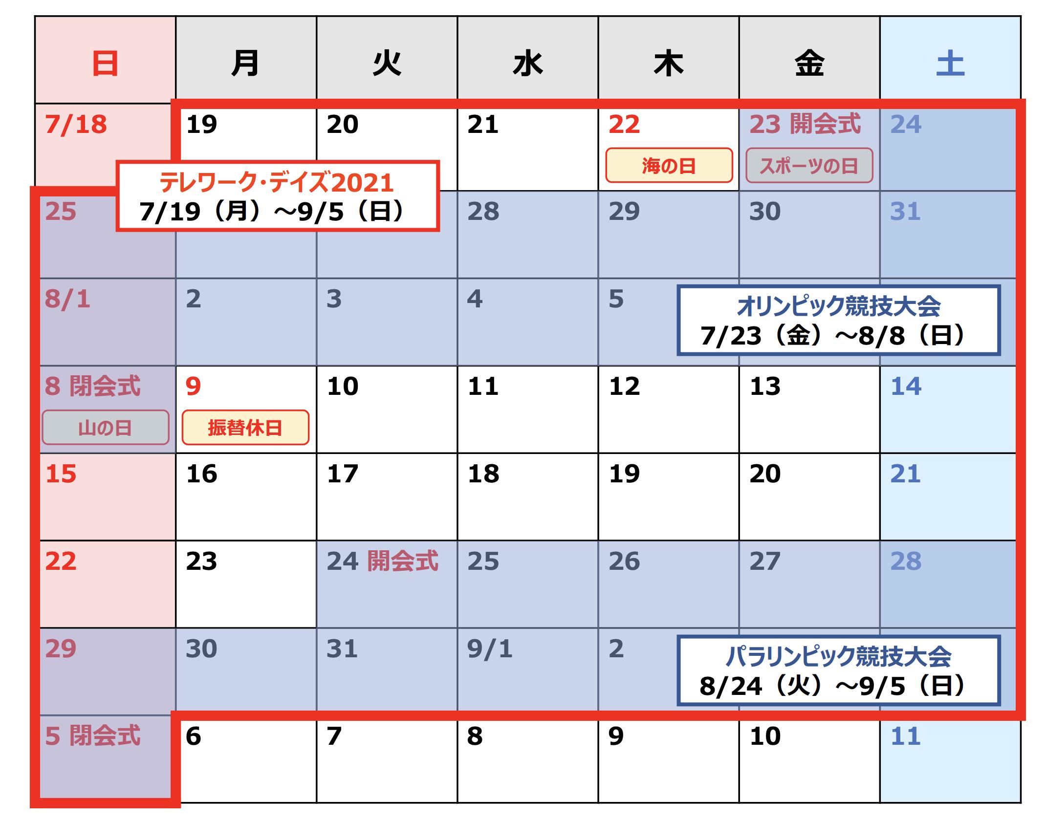 テレワークデイズ2021が行われる期間のカレンダー